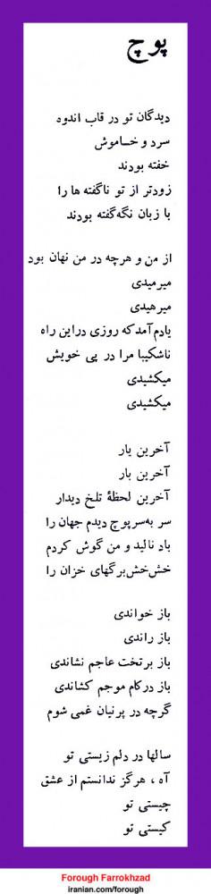 forough farrokhzad poems page 2 forough farrokhzad poems page 3