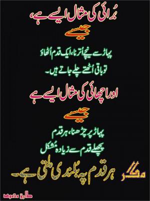 Politics Quotes In Urdu