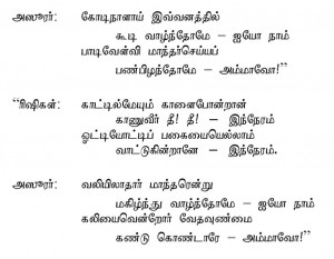 Wedding Thank You Quotes In Tamil