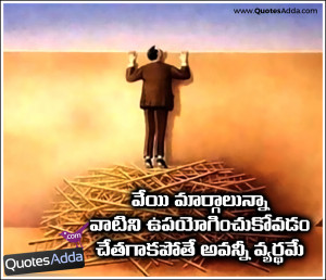 How many resources - use your Mind Quotes in Telugu | QuotesAdda.com ...