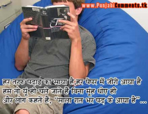VERY MOST FUNNY HINDI STATUS QUOTES PHOTOS FOR FACEBOOK ON EXAMS ...