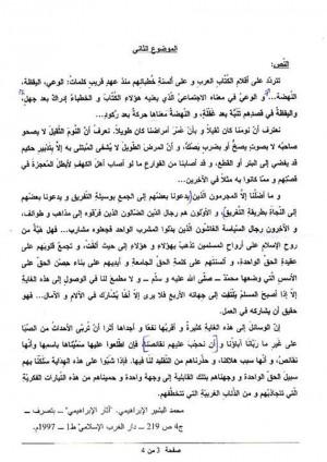 موضوع اللغة العربية للشعب العلمية ...