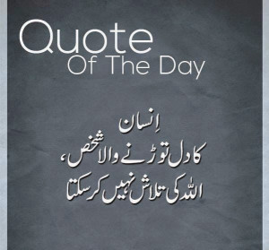 20 Best Urdu Quotes With Designed images and Wallpapers