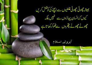 Top 10 Islamic Quotes in Urdu - Quotes images - Education Quotes