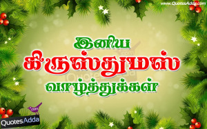 Christmas Wallpapers in Tamil Font, Christmas Tamil Songs Online ...