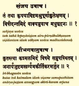 Sanskrit Devanagari script with Roman transliteration
