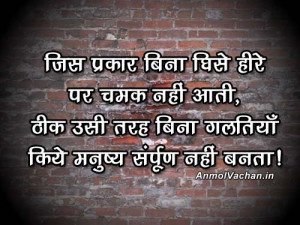 Making Mistakes Quotes and Sayings in Hindi