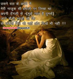 Emotional Shayari in Hindi   Sad Romantic Shayari For Boyfriend