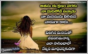Telugu Love Failure Quotations for Girls, Nice love Failure Girls ...