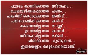 Malayalam-quotes