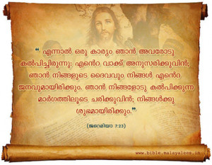 Daily Bible Verse on Prosperity || Daily Bible Quotes | Malayalam ...