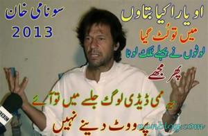 Dishearted Imran Khan – Funny Pakistani Politician