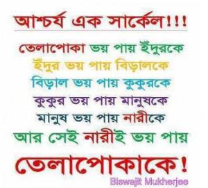 ... bengali funny funny quote bengali shayari bengali jokes bengali quotes