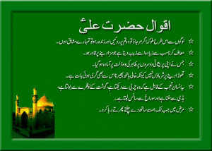 Golden quotes hazrat ali in urdu, golden words in urdu by hazrat ali ...