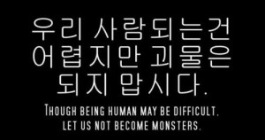 let us not become monsters