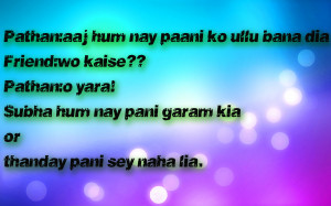 Funny Urdu SMS. Good Morning Sms Text Messages In Urdu English Quotes ...