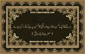 Beautifull Quotes in Urdu
