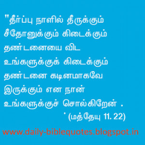 17-9-12 Bible Quotes
