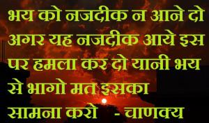 Chanakya Niti In Hindi – Chanakya Quotes