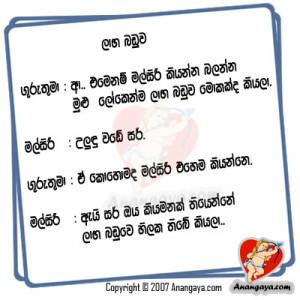 Anangaya Home >> Fun Zone > Sinhala Jokes > Laba Baduwa