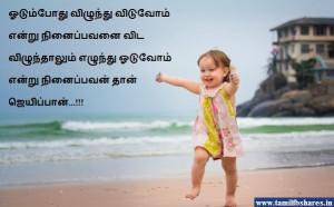 Vettri - Tamil insirational Quote