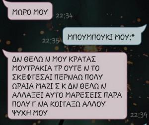 boyfriend, greek, greek quotes, love, message