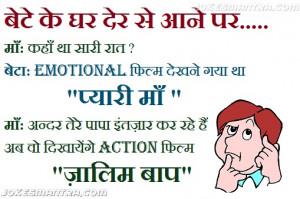 Hindi Jokes Group Mails