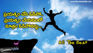 success quotes for exams All The Best Quotes in Telugu QuotesAddacom ...