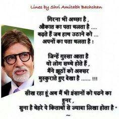more amitabh bachchan quotes poems namaste amitabh bachhan amitabh ...