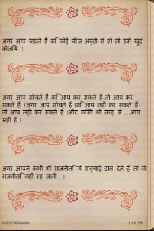 View bigger - 1001 Hindi Quotes for Android screenshot