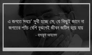bangla quote 01 bangla quote 02 bangla quote 03 bangla