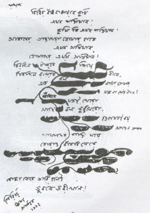 Description Tagore manuscript6 c.jpg