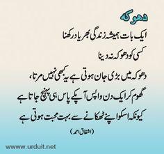 quotes in urdu more urdu poetry urdu quotesdua luv urdu english quotes ...