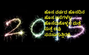 kannada-happy-new-year-2015-wishes-messaes-images-greeting-cards-in ...