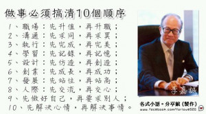 Li Ka Shing Famous Quote (李嘉誠)