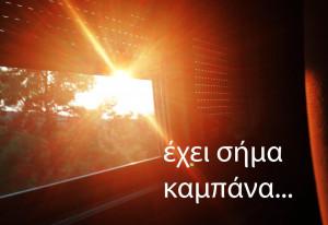Greek Quotes Inspiring...