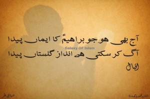 Home Quotes Allama Iqbal Quotes In English