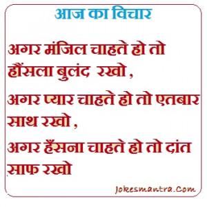 Hindi Funny Quotes Images