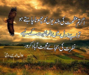Urdu Quotes by Rumi, Mevlana Rumi Urdu Quotes