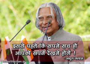 -of-apj-abdul-kalam hindi-thought-education quotes-of-apj-abdul ...