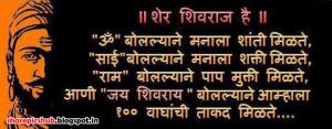 ... Quote Wallpaper in Marathi | Chhatrapati Shivaji Quote in Marathi With
