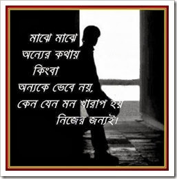 the beautiful Bengali quotes (excerpt). If you like these quotes ...
