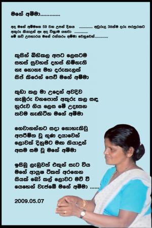 nisadas sinhala teacher new friendship poems in sinhala kalutara sri