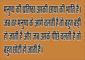 Quotes on Hindi, Hindi SMS Quotes