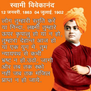 Quotes 4U- swami vivekananda quotes in hindi, quotes by Vivekananda ...