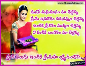relationship quotes in telugu, Telugu Sister and Brother Quotations ...
