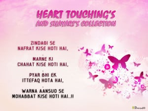 Heart Touching Sad Shayari's Collection