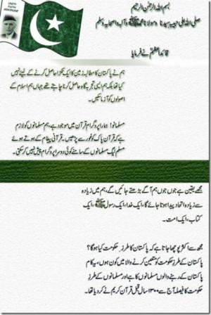 Jinnah Quaid e Azam Quotes & Sayings Messages in Urdu Images