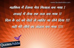 Hindi Quotes In English About Life Best hindi love shayari,
