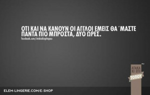 Related to British Funny Greek Quotes